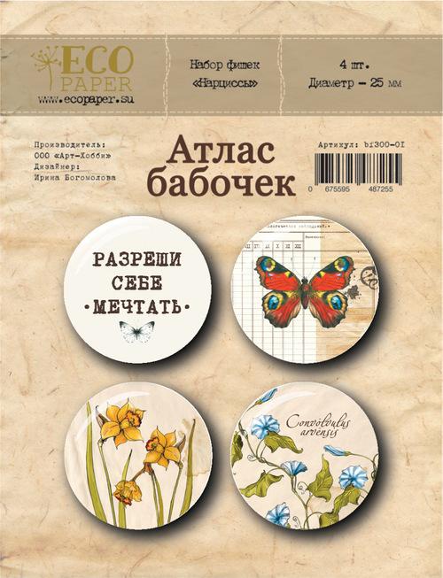 """Набор фишек """"Атлас бабочек"""" (Нарциссы)"""