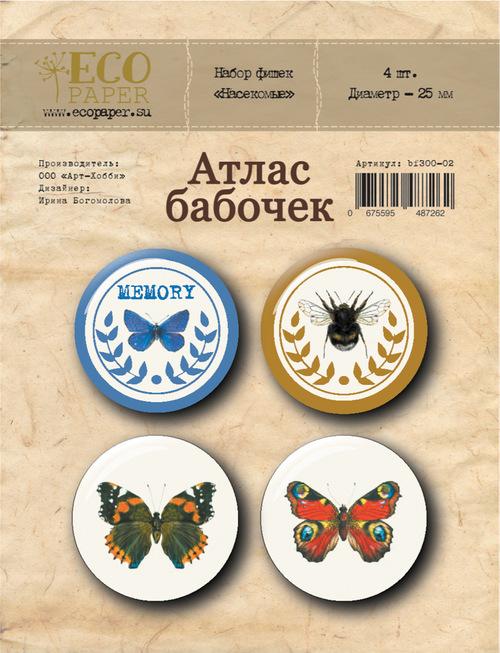 """Набор фишек """"Атлас бабочек"""" (Насекомые)"""