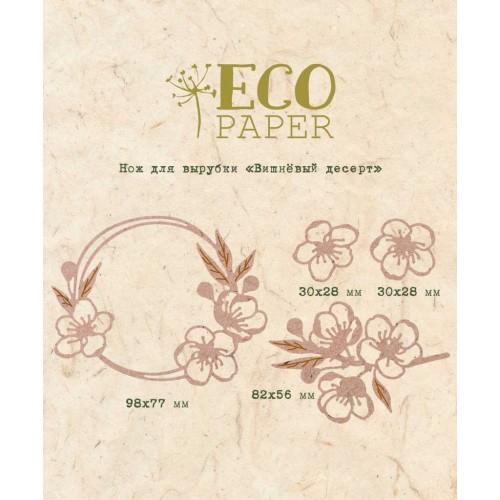 """Нож для вырубки """"Вишнёвый десерт"""" Eco Paper"""