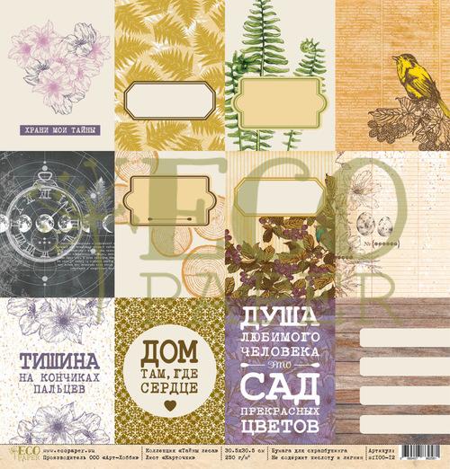 """Односторонняя бумага.Коллекция """"Тайны леса"""". Лист """"Карточки"""""""
